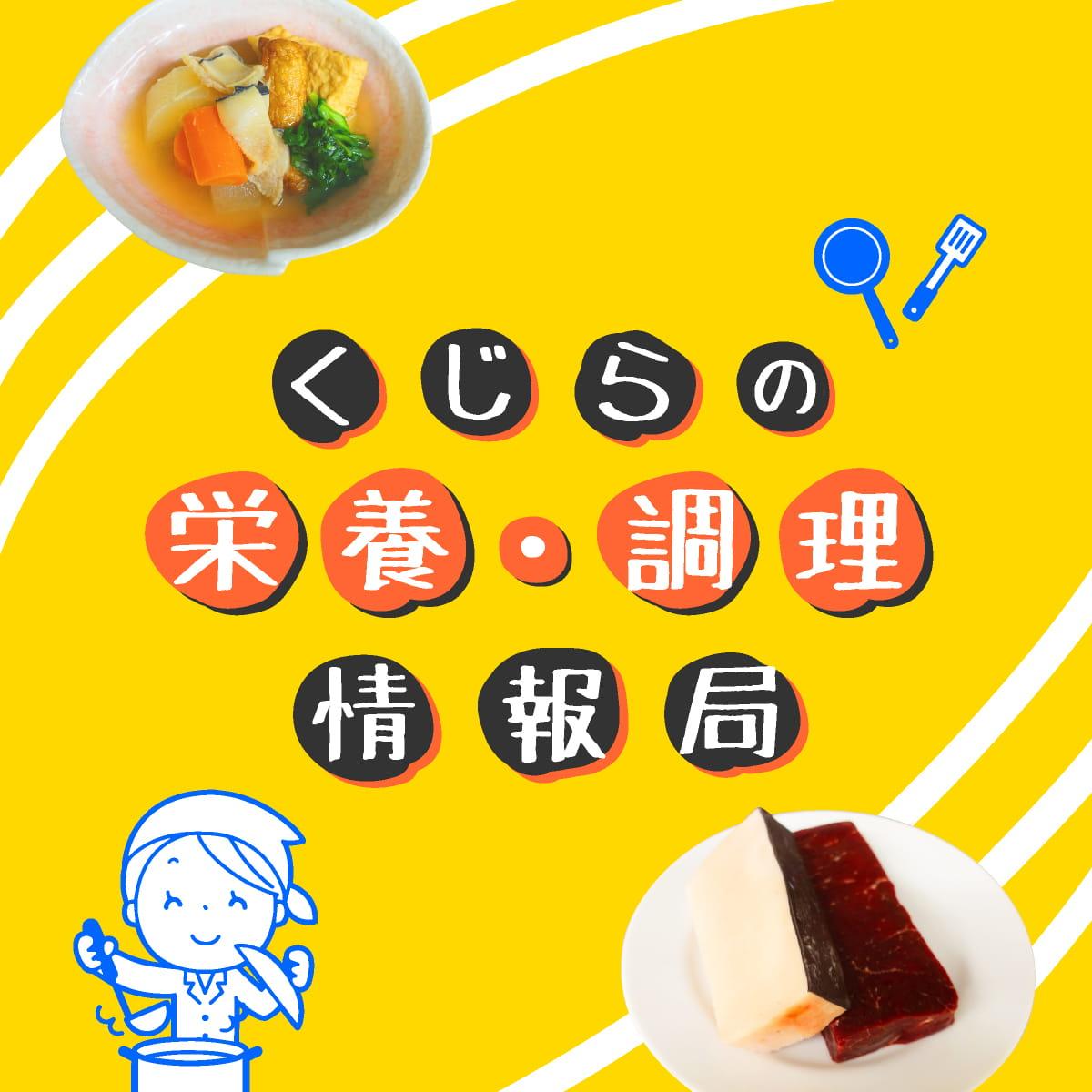 くじらの栄養・調理情報局トップ